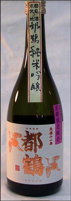 祝・純米吟醸 - 純米吟醸酒