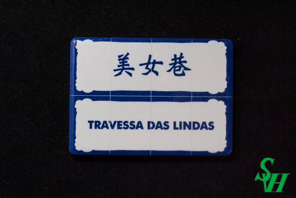 NO. 11060011 瓷片磁石貼 - 美女巷