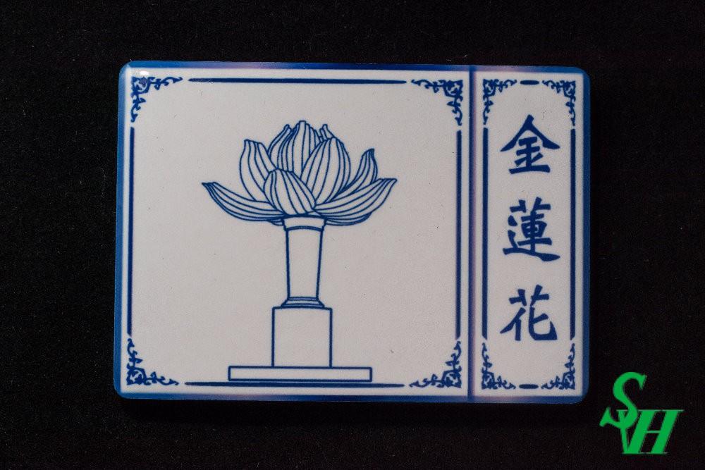 NO. 11060025 瓷片磁石貼 - 金蓮花