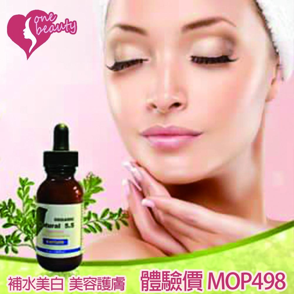 補水美白 美容護膚 採用來自澳州純天然 Organic 有機一派 5.5 六款護膚精華 Facial