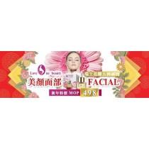 瑞士玫瑰花瓣 五種礦物美顏面部Facial