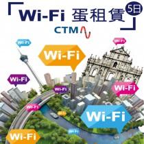 隨身Wi-Fi 本地數據組合(5日)