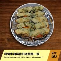 利佳1人套餐  (蒜茸牛油焗青口)