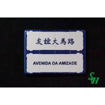 NO. 11060008 瓷片磁石貼 - 友誼大馬路