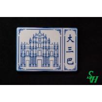 NO. 11060020 瓷片磁石貼 - 大三巴