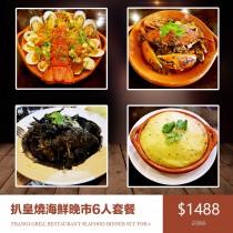 扒皇燒海鮮晚市6人套餐