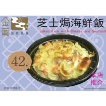 芝士焗海鮮飯