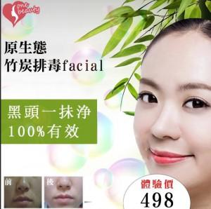 原生態 竹炭排毒Facial