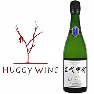 "HUGGY SPARK酒 ""古代甲洲"""