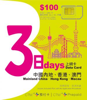 澳門電訊 4G+「中國內地、香港、澳門」 上網卡﹙3日﹚