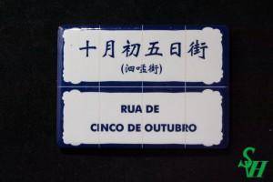 NO. 11060003 瓷片磁石貼 - 十月初五街