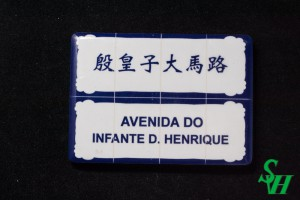 NO. 11060007 瓷片磁石貼 - 殷皇子大馬路