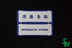 NO. 11060010 瓷片磁石貼 - 得勝馬路