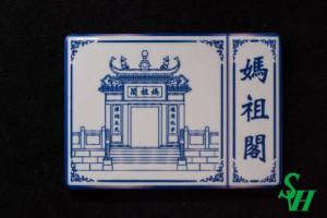NO. 11060023 瓷片磁石貼 - 葡京路