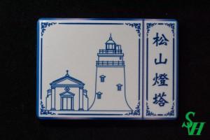 NO. 11060024 瓷片磁石貼 - 松山燈塔