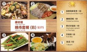 泰好運晚市套餐 (B)
