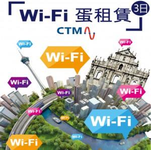 隨身Wi-Fi 本地數據組合(3日)