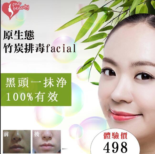 Charcoal Purifying Facial