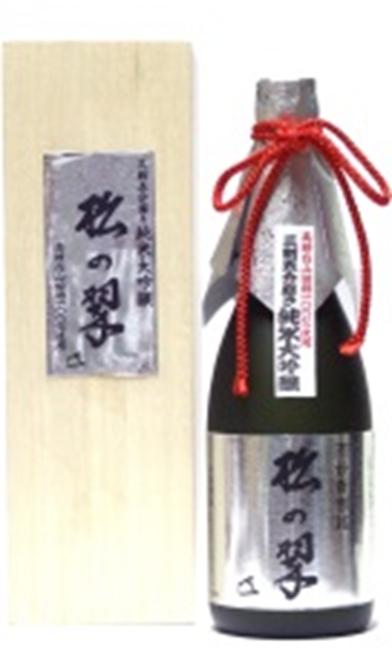 松の翠-大吟醸