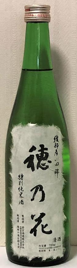 穂乃花 - Special Pure Rice Wine