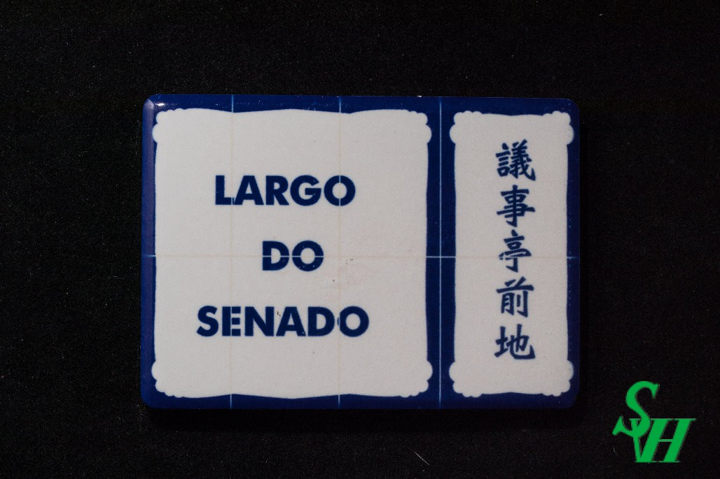 NO. 11060002 Tile Magnet Sticker - LARGO DO SENADO