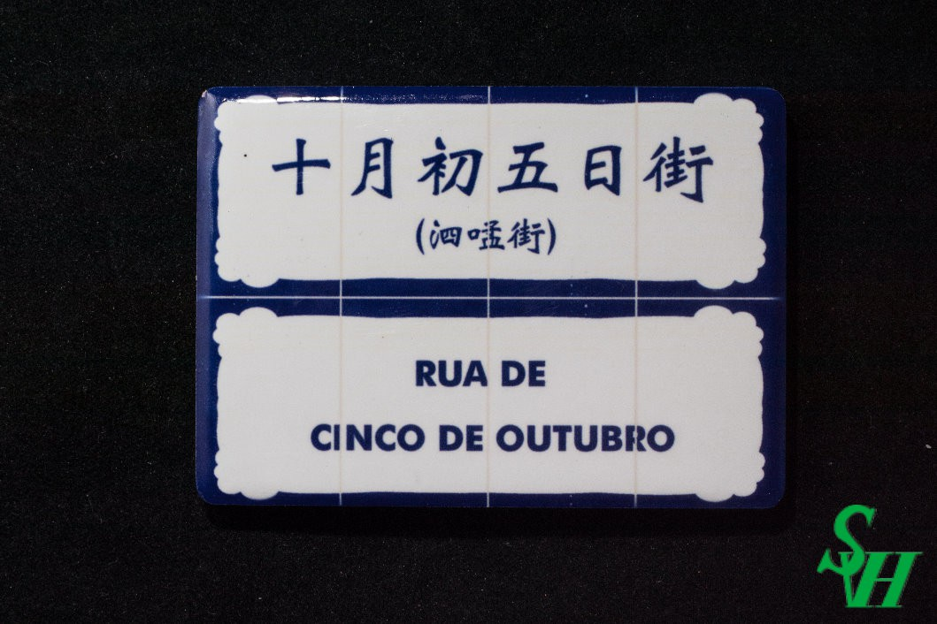 NO. 11060003 Tile Magnet Sticker - RUA DE CINCO DE OUTUBRO