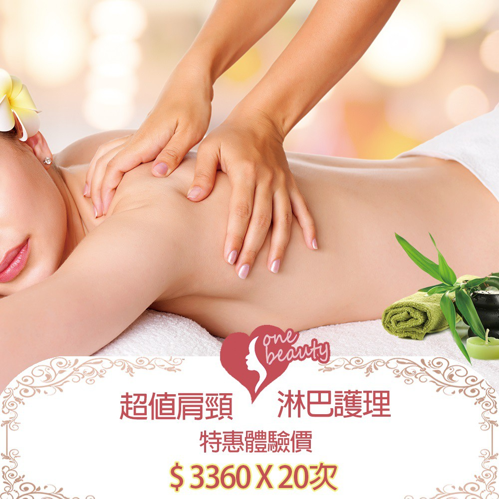 Shoulder and neck Massage / Spa 20 times