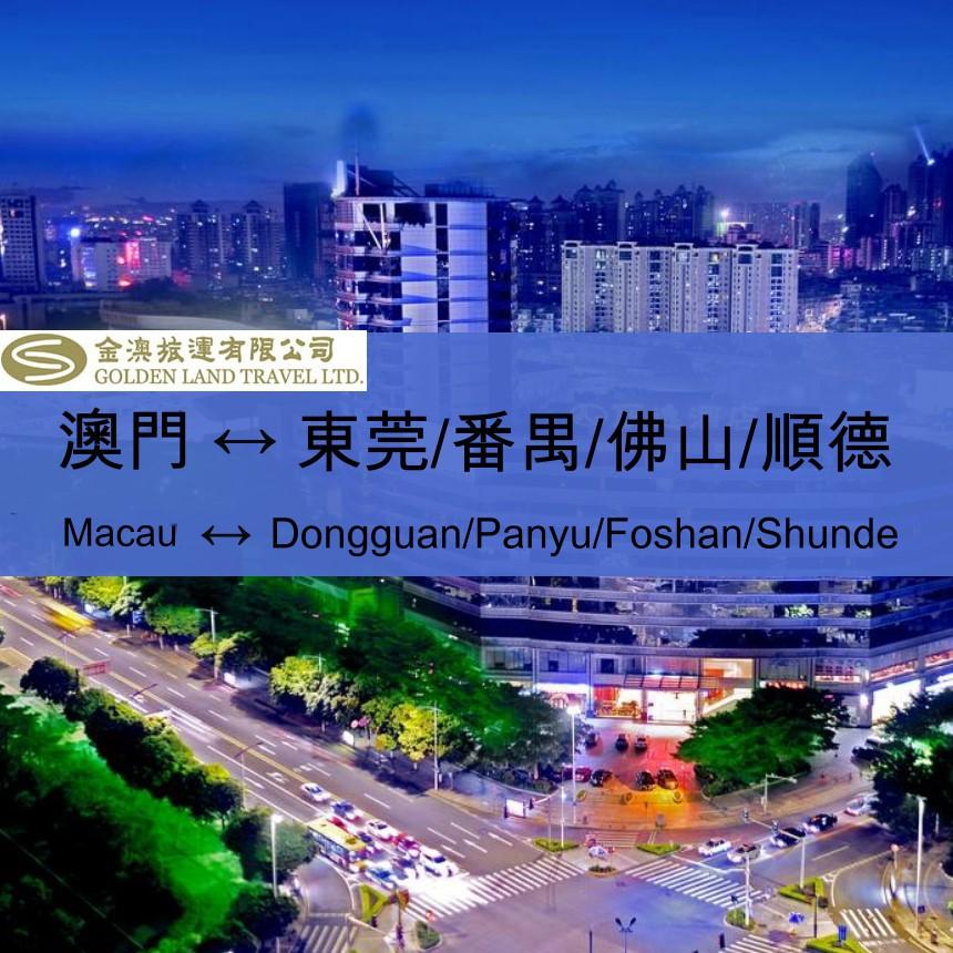 Macau - Dongguan/ Panyu/Foshan/ Shunde