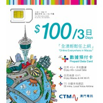 4G  Prepaid card 「 Macau」(3 Days)