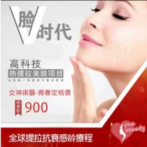 HIFU Face Facial Treatment