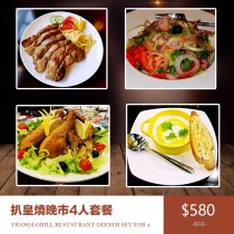 FRANGI GRILL RESTAURANT DINNER SET FOR 4