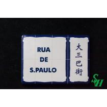 NO. 11060001 Tile Magnet Sticker - RUA DE S.PAULO