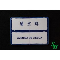 NO. 11060006 Tile Magnet Sticker - AVENIDA DE LISBOA