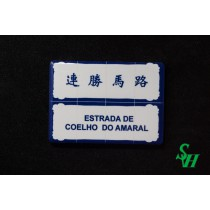 NO. 11060009 Tile Magnet Sticker - ESTRADA DE COELHO DO AMARAL