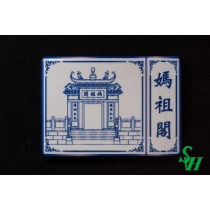 NO. 11060023 Tile Magnet Sticker - A-Ma Temple