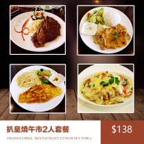 FRANGI GRILL RESTAURANT LUNCH SET FOR 2