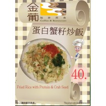 Fried Rice with Protein & Crab Seed