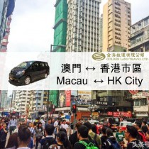 Macau ↔ HK City (Toyota Alphard/ Vellfire)