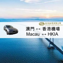 Macau ↔ HKIA (BMW 5 Series)