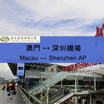 Macau - Shenzhen AP