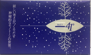 Takahashi fruit 41° below the ice point (12 pieces)