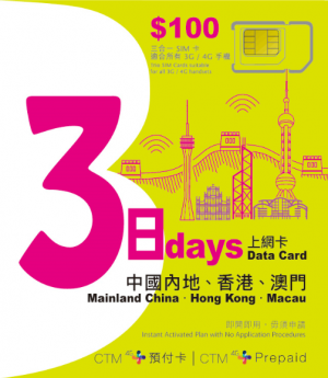 4G  Prepaid card 「China, Hongkong,  Macau」(3 Days)