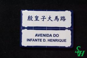 NO. 11060007 Tile Magnet Sticker - AVENIDA DO INFANTE D. HENRIQUE
