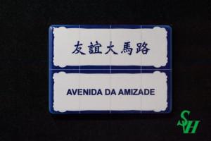 NO. 11060008 Tile Magnet Sticker - AVENIDA DA AMIZADE
