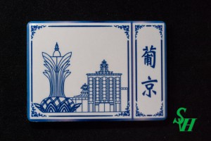 NO. 11060021 Tile Magnet Sticker - Lisboa Macau