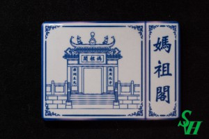 NO. 11060023 Tile Magnet Sticker - A-Ma Temple