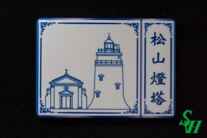 NO. 11060024 Tile Magnet Sticker - Farol da Guia