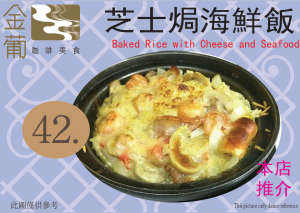 Baked Rice with Cheese and Seafood