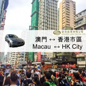 Macau ↔ HK City (BMW 5 Series)