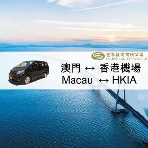 Macau ↔ HKIA (Toyota Alphard/ Vellfire)
